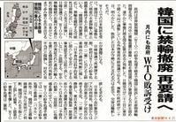 韓国に禁輸撤廃再要請へ WTO敗訴受け/東京新聞 - 瀬戸の風