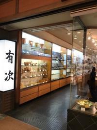 京都ちょこっと大阪旅14. 錦市場にて朝から楽しいお買い物タイム - マイ☆ライフスタイル