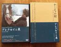 映画「アレクセイと泉」(2002年) - 本日の中・東欧