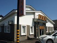 日本橋その81(やまべから揚げ天ぷら定食) - 苫小牧ブログ