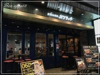 ガストロ酒場 ガブリッチ@大阪/梅田 - Bon appetit!