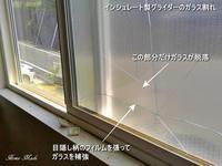 インシュレート製グライダーのガラス割れ - 只今建築中