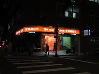 カルフール(家楽福)台北濟南店 - 池袋うまうま日記。