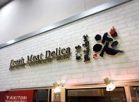 Fresh Meat Delica 炎/岩見沢市 - 貧乏なりに食べ歩く 第二幕