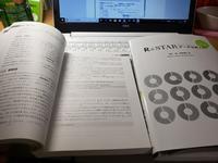 R&STARデータ分析 - クローバービレッジのつぶやき