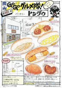 ベーカリー トングウ - 岡山・Go Go グルメ隊!!