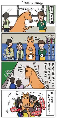 お母さんは競走馬。〜毎年恒例行事(?)〜 - おがわじゅりの馬房