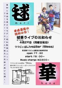 昭和歌謡ユニット『毬華(まりはな)』ライブのお知らせ。 - ギタリスト&着付師、花輪直弥の音日和