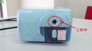【マイクロスコープの斉藤光学です】電動鉛筆削り器を観察しました。 - 信頼の青いボディー マイクロスコープの斉藤光学