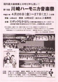 第19回川崎ハーモニカ音楽祭ぼお知らせ - クロマチック・ハーモニカ教室クラブ活動