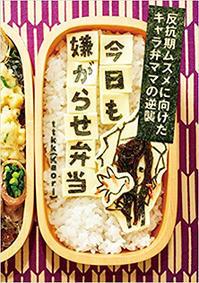 映画「今日も 嫌がらせ弁当」だって!!? - 太田 バンビの SCRAP BOOK