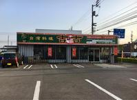 台湾料理 吉吉 - テリトリーは高松市です。