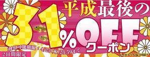 ひかりTVブックで31%オフクーポン配布中 ぷららポイントで電子書籍を安く買うチャンス - 白ロム転売法