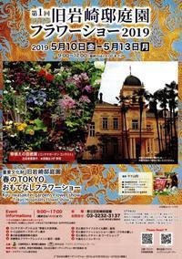第1回旧岩崎邸庭園フラワーショー2019 - みるはな写真くらぶ