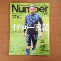 Number 976 - 湘南☆浪漫