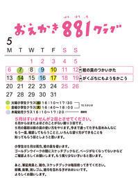 5月のよてい - おえかき881クラブ