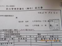 住宅建築課消防法違反、市営団地防火管理者選任に間違い - 日本救護団