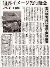 Jヴレッジ再開復興イメージ先行懸念高い線量、鈍い帰還…課題山積/東京新聞 - 瀬戸の風
