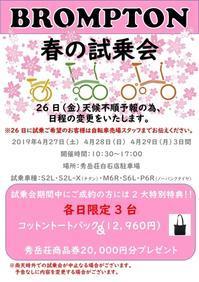 試乗会日程変更のお知らせ - ShugakusoCycle(秀岳荘自転車)