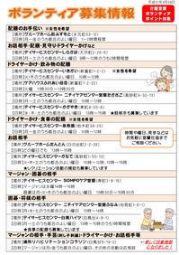 ボランティア募集情報★平成31年4月24日最新版★ - 室蘭社協のブログ