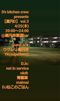 明日20時から高円Dです - my green room