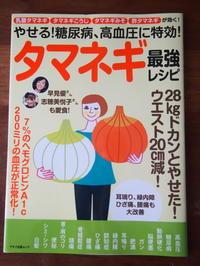 『タマネギ最強レシピ』発売のお知らせ - 子どもと楽しむ食時間