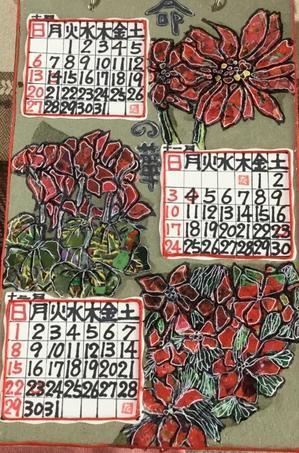 亀石滝子絵手紙教室 - ギャラリーとーちきの夢布布日記