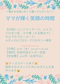 イベント参加します♪ - 宮城・仙台・利府のアロマスクールとリフレクソロジーの隠れ家的お家サロン aroma natural life*