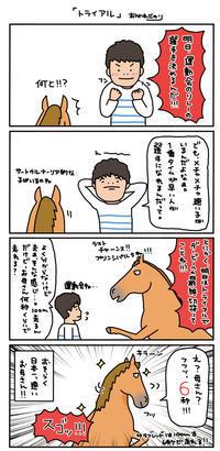 お母さんは競走馬。〜明日はトライアル(?)〜 - おがわじゅりの馬房