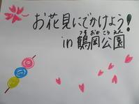 桜満開お花見🌸in鶴岡公園 - ハウスカ・キートス