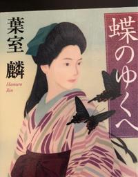 『蝶のゆくへ』 葉室麟 - サワロのつぶやき♪2 ~東京だらりん暮らし~