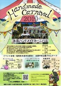 糸島ハンドメイドカーニバル」 - 木工雑貨&布花 happy-house