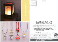 京王百貨店展示会 - スペース356