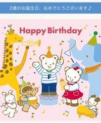 次女☆2歳のお誕生日パーティー - amikas Atelier m+a