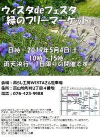 緑のフリーマーケット - natural garden~ shueの庭いじりと日々の覚書き