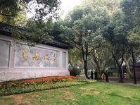 中国紹興第二回国際友好大会 - 司法書士吉岡ブログ