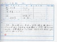 6月1日 - なおちゃんの今日はどんな日?