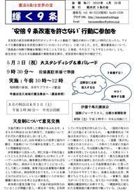 輝く9条No.77 - 軽井沢9条の会