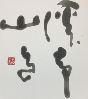 風、ボーボーボー        「声」 - 筆文字・商業書道・今日の一文字・書画作品<札幌描き屋工山>