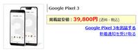 公式HPで販売終了ソフトバンク版 Pixel 3 128GB美品中古白ロムが39,800円に値下がり - 白ロム転売法