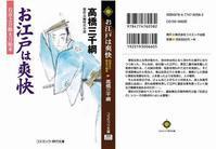 『お江戸は爽快右京之介助太刀始末』新刊案内 - 三千綱ブログ
