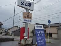富山料理が味わえる旅館『光明石温泉 久の家』リニューアルオープン前日 - 業務用お風呂のことなら『協和工業株式会社』