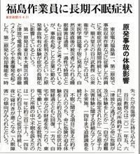 福島作業員に長期不眠症状原発事故の体験影響/東京新聞 - 瀬戸の風
