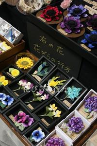 イベントの準備~次の日曜ですっ^^ - 布の花~花びらの行方 Ⅱ