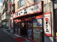 天下一品@八幡山 - 食いたいときに、食いたいもんを、食いたいだけ!