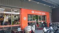 台中市のスーパーマーケット - Tea's room  あっと Japan