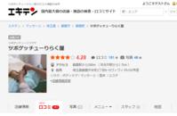 148~151件目の口コミご紹介★ - 整体 ツボゲッチューりらく屋(朝霞)