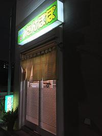 町田多摩境:「お食事と酒菜たんぽぽ」に行った。定食もある飲み屋さん♪ - CHOKOBALLCAFE