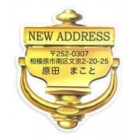 ドアに付いてる、あれの名前は - アメリカ輸入のシール♪住所/名前/お好きな文字を印刷してお届け♪アドレスラベルです。