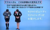 いつものマスコミ37 - 風に吹かれてすっ飛んで ノノ(ノ`Д´)ノ ネタ帳